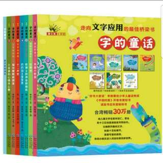Chinese story books on Words 字的童话