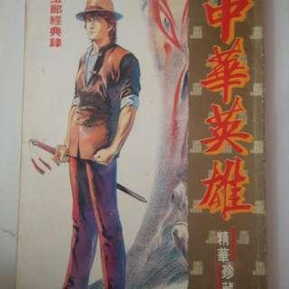 中華英雄漫畫