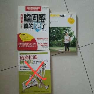 Health book 保健書