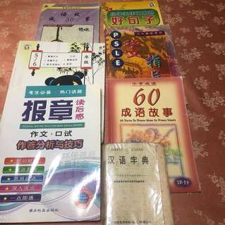 Chinese idioms, composition & Dictionary