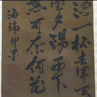 30% OFF GREAT CNY GIFT/SALE {Collectibles Item - Ancient Calligraphy} 明朝墨宝 Ming Dynasty Chinese Ancient Calligraphy On Silk 軸画長5尺2寸(158cm) 寛2尺8寸(80.8cm) -【海瑞】1514年1月23日-1587年11月13日,字汝䝨,号刚峰,谥忠介。回族,明期广东承宣布政使司琼山县(今海南海口)人,祖籍福建泉州泉安,官至南京右都御史,贈太子太保