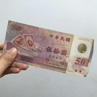 50元塑膠鈔票