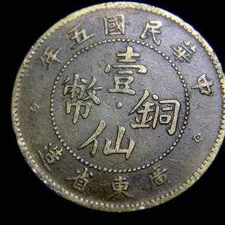 1916年(民國五年)中華民國廣東省壹仙黃銅幣(大總統袁世凱時期)