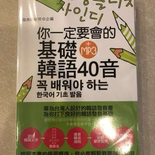 Korean Learning Book for Beginner