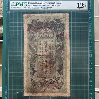 1907 Hunan Government Bank 1 Tael Banknote Issued During Qing Dynasty Period PMG 12 Fine