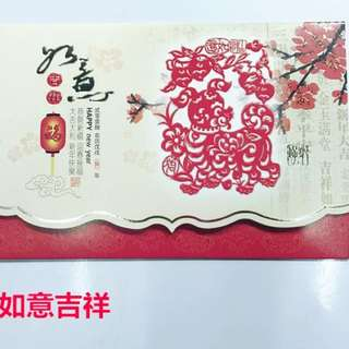 Chinese New Year Greeting card- Dog Year 2018 comes with calendar at the back of card