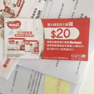 Huggies 尿片coupon