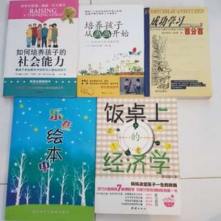 5 parenting books in chinese