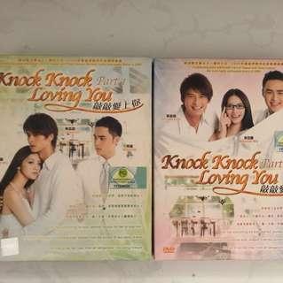 敲敲愛上你 (Knock Knock Loving You) Drama DVD