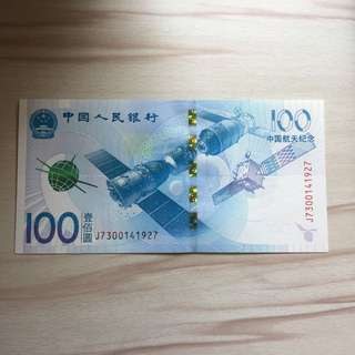 China 2015 Space J*30 Replacement serial 100 Yuan UNC banknote