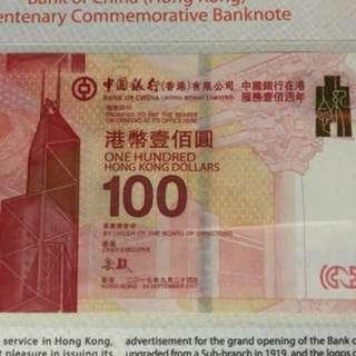 中銀紀念鈔 單鈔 不低於原價放售