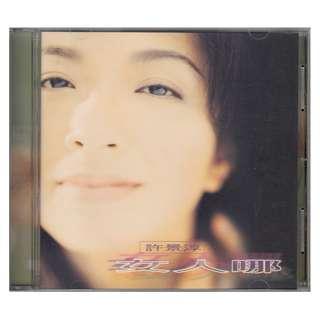 许景淳 Xu Jing Chun: <女人啊> 1995 CD
