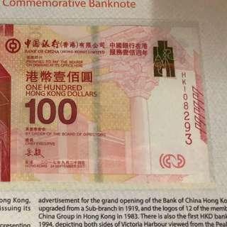 中銀紀念鈔 單鈔 3 張 不低於原價放售