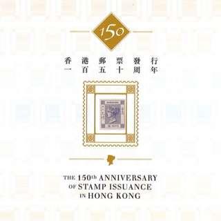 香港2012 香港郵票發行150周年郵票郵折