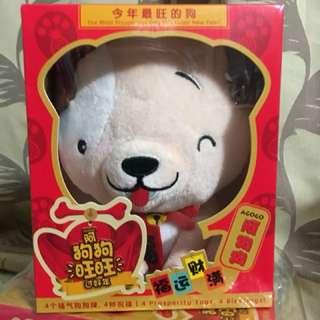 A-gogo Agogo 阿狗狗旺旺过好年 boy dog plushie soft toy