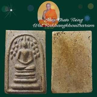 Phra Somdej bpròk poh Jào khun Tieng