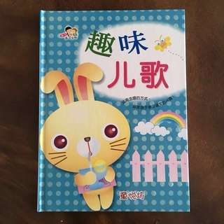 [BN] Hardcover 趣味儿歌 (Chinese Children Songs with CD)