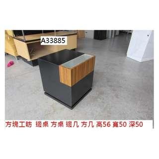 A33885 方塊工昉 邊桌 方几 @搬家二手家具,回收傢俱,飯店酒店家具,台北二手家具,家具回收,回收民宿家具