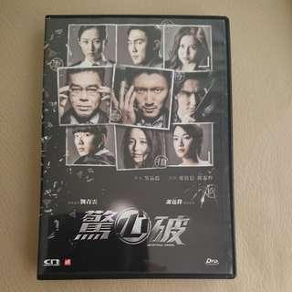 驚心破DVD