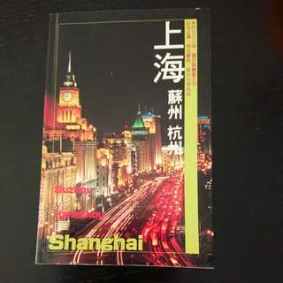 上海 蘇杭 遊書