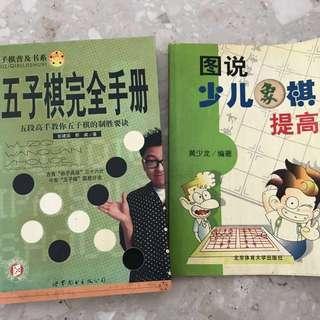 Chinese Chess, Wuziqi