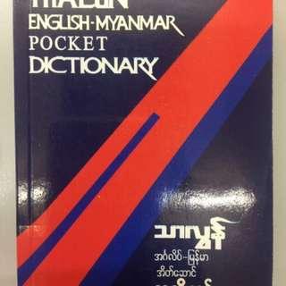 English Myanmar pocket dictionary