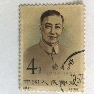Collector stamp from China