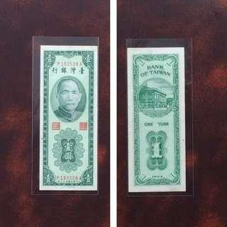 43年綠色壹圓無折