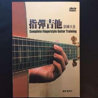 指彈吉他訓練大全 書