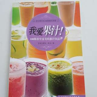 Cooking Book : Juices