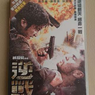 逆戰DVD
