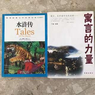 水浒传,寓言故事 Classic Tales