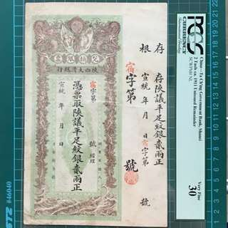 1911 Ta-Ching Government Bank Shansi 2 Taels Banknote