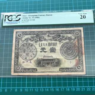 1905 China Kwangtung Currency Bureau 1 Yuan Banknote PCGS 20 Fine.