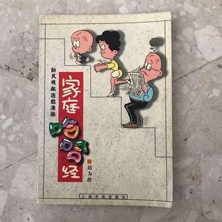 Chinese Comic Book