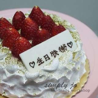 忌亷生日蛋糕