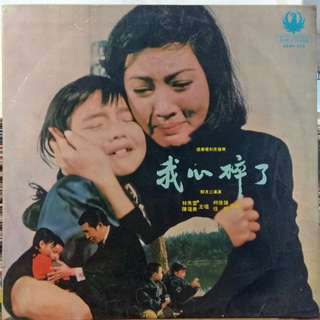 Chinese movie Vinyl LP, used, 12-inch original pressing