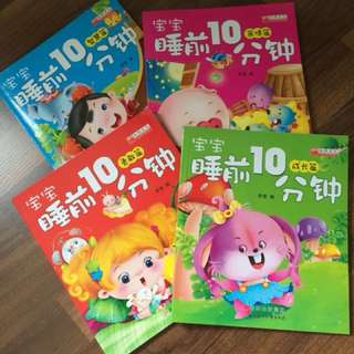 Brand New Chinese Bedtime Story Books
