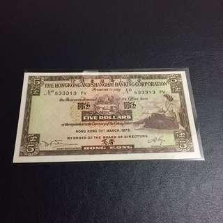 豹子號1975年匯豐銀行$5 AU