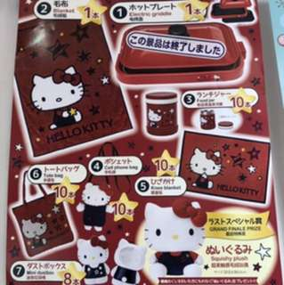 Hello Kitty thermal food jar, cell phone pouch and tote bag.