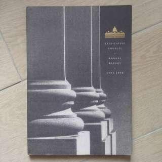 港英 立法局 年報 1993-1994 回歸前