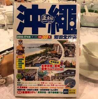 2016-2017年版正文社 - 沖繩旅遊書