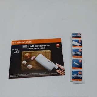萬寧 德國孖人牌 印花 11個 (可用7-11印花交換) Mannings Stamps