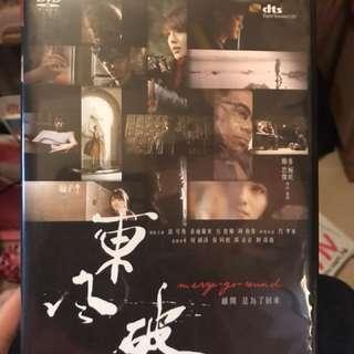 東風坡DVD