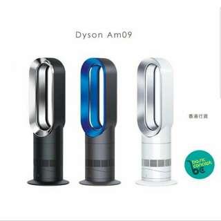 Dyson AM09  風扇暖風機 行貨 電器堡🏰平過大型電器鋪*限時優惠*全新行貨
