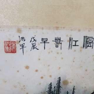 chinese pinting
