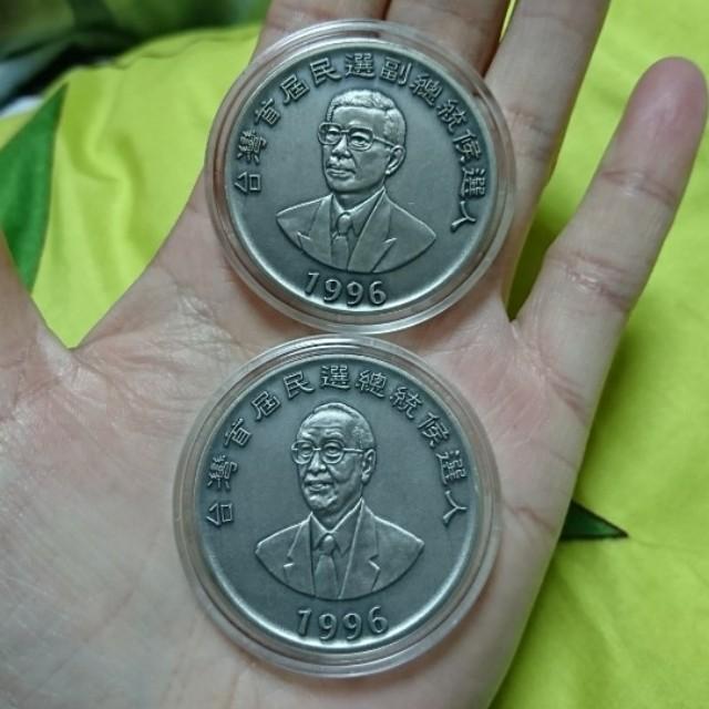 1996年台灣首屆民選總統/副總統候選人紀念幣