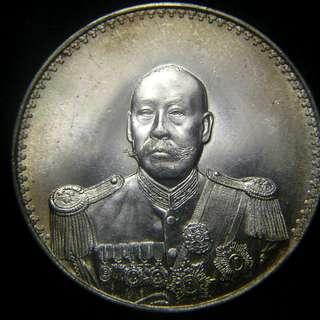 1923年中華民國(十二年)大總統曹錕就職紀念銀章(復刻紀念版)
