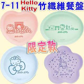 Hello Kitty法國風造型餐盤