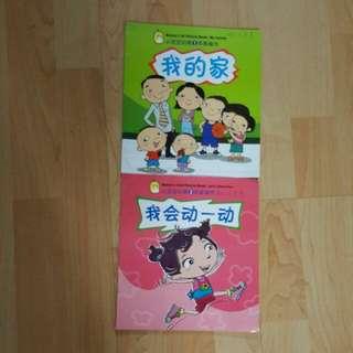 小豆豆本图画书 (2 books)